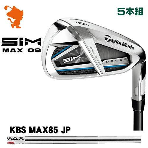 テーラーメイド 2020 SIM MAX OS アイアンTaylorMade SIM MAX OS IRON 5本組KBS MAX85 JP スチールシャフトメーカーカスタム 日本モデル