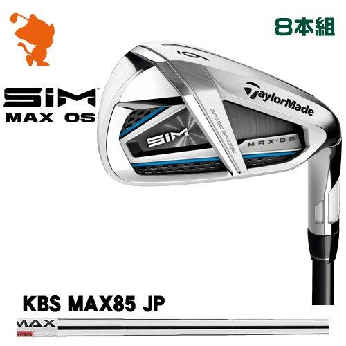 テーラーメイド 2020 SIM MAX OS アイアンTaylorMade SIM MAX OS IRON 8本組KBS MAX85 JP スチールシャフトメーカーカスタム 日本モデル