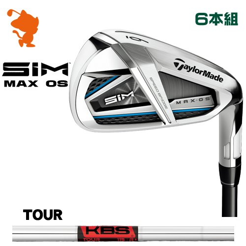 テーラーメイド 2020 SIM MAX OS アイアンTaylorMade SIM MAX OS IRON 6本組KBS TOUR スチールシャフトメーカーカスタム 日本モデル