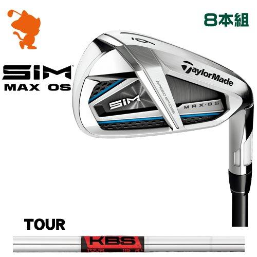 テーラーメイド 2020 SIM MAX OS アイアンTaylorMade SIM MAX OS IRON 8本組KBS TOUR スチールシャフトメーカーカスタム 日本モデル