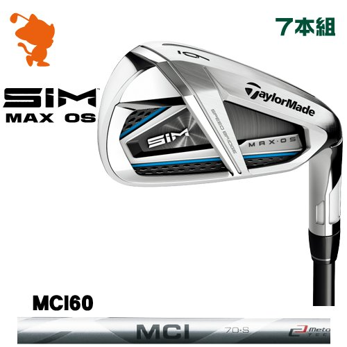 テーラーメイド 2020 SIM MAX OS アイアンTaylorMade SIM MAX OS IRON 7本組MCI 60 エムシーアイメーカーカスタム 日本モデル