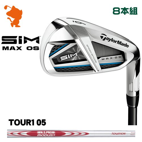 テーラーメイド 2020 SIM MAX OS アイアンTaylorMade SIM MAX OS IRON 8本組NSPRO MODUS3 TOUR105 モーダスメーカーカスタム 日本モデル