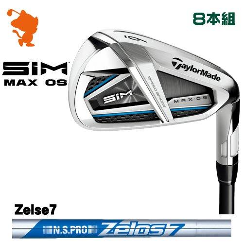 テーラーメイド 2020 SIM MAX OS アイアンTaylorMade SIM MAX OS IRON 8本組NSPRO Zelos7 ゼロスメーカーカスタム 日本モデル