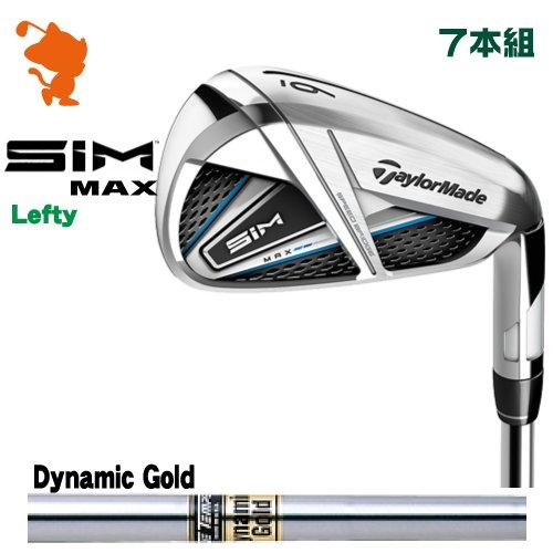 テーラーメイド 2020 SIM MAX レフティ アイアンTaylorMade SIM MAX Lefty IRON 7本組Dynamic Gold ダイナミックゴールドメーカーカスタム 日本モデル