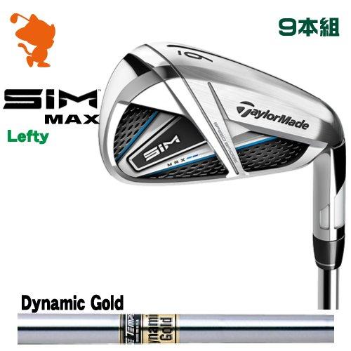 テーラーメイド 2020 SIM MAX レフティ アイアンTaylorMade SIM MAX Lefty IRON 9本組Dynamic ゴールド ダイナミックゴールドメーカーカスタム 日本モデル