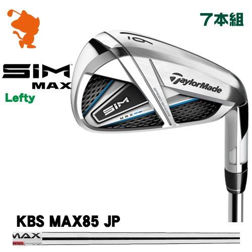 テーラーメイド 2020 SIM MAX レフティ アイアンTaylorMade SIM MAX Lefty IRON 7本組KBS MAX85 JP スチールシャフトメーカーカスタム 日本モデル