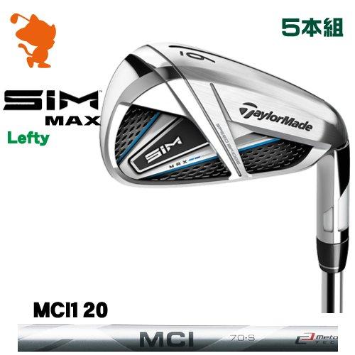 テーラーメイド 2020 SIM MAX レフティ アイアンTaylorMade SIM MAX Lefty IRON 5本組MCI 120 エムシーアイメーカーカスタム 日本モデル