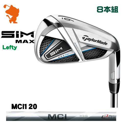 テーラーメイド 2020 SIM MAX レフティ アイアンTaylorMade SIM MAX Lefty IRON 8本組MCI 120 エムシーアイメーカーカスタム 日本モデル