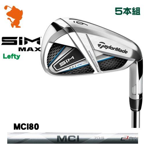 テーラーメイド 2020 SIM MAX レフティ アイアンTaylorMade SIM MAX Lefty IRON 5本組MCI 80 エムシーアイメーカーカスタム 日本モデル