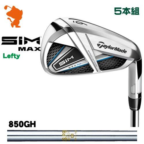 テーラーメイド 2020 SIM MAX レフティ アイアンTaylorMade SIM MAX Lefty IRON 5本組NSPRO 850GH スチールシャフトメーカーカスタム 日本モデル