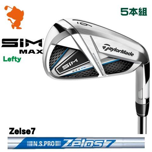 テーラーメイド 2020 SIM MAX レフティ アイアンTaylorMade SIM MAX Lefty IRON 5本組NSPRO Zelos7 ゼロスメーカーカスタム 日本モデル