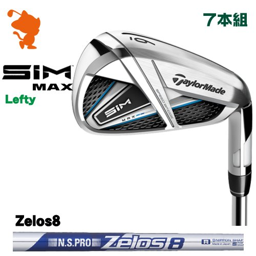 テーラーメイド 2020 SIM MAX レフティ アイアンTaylorMade SIM MAX Lefty IRON 7本組NSPRO Zelos8 ゼロスメーカーカスタム 日本モデル