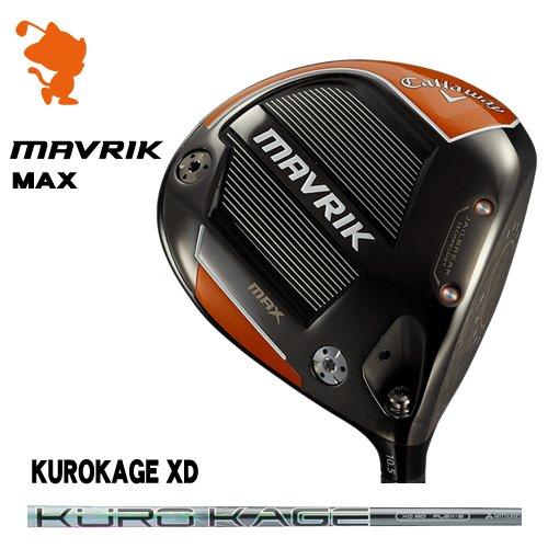 キャロウェイ マーベリックマックス ドライバーCallaway MAVRIK MAX DRIVERKUROKAGE XD クロカゲメーカーカスタム 日本モデル