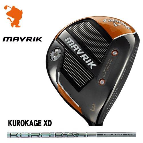 キャロウェイ マーベリック フェアウェイCallaway MAVRIK FAIRWAYKUROKAGE XD クロカゲメーカーカスタム 日本モデル