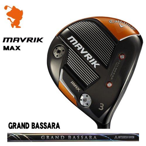 キャロウェイ マーベリックマックス フェアウェイCallaway MAVRIK MAX FAIRWAYGRAND BASSARA グランド バサラメーカーカスタム 日本モデル
