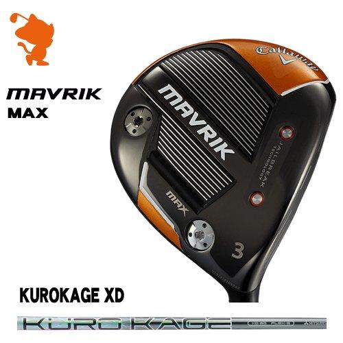 キャロウェイ マーベリックマックス フェアウェイCallaway MAVRIK MAX FAIRWAYKUROKAGE XD クロカゲメーカーカスタム 日本モデル