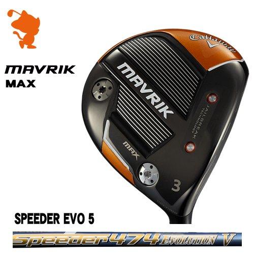 キャロウェイ マーベリックマックス フェアウェイCallaway MAVRIK MAX FAIRWAYSpeeder EVOLUTION5 スピーダー エボ5メーカーカスタム 日本モデル