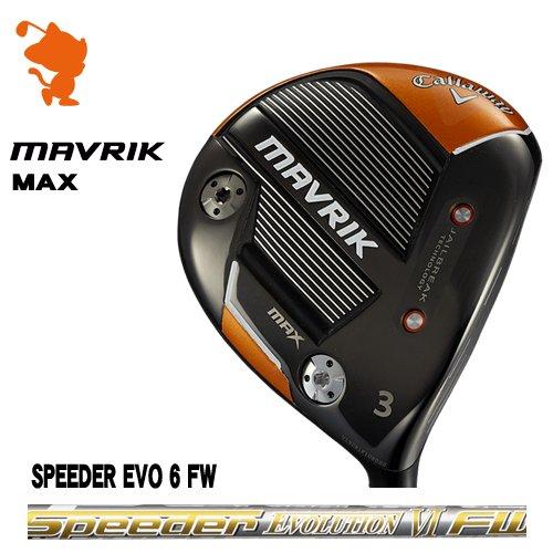 キャロウェイ マーベリックマックス フェアウェイCallaway MAVRIK MAX FAIRWAYSpeeder EVOLUTION6 FW スピーダー エボ6メーカーカスタム 日本モデル