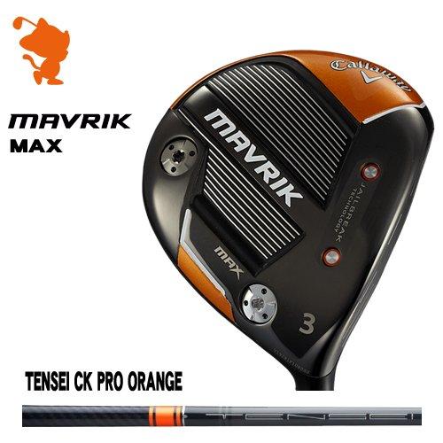キャロウェイ マーベリックマックス フェアウェイCallaway MAVRIK MAX FAIRWAYTENSEI CK PRO ORANGE テンセイ オレンジメーカーカスタム 日本モデル