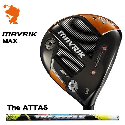 キャロウェイ マーベリックマックス フェアウェイCallaway MAVRIK MAX FAIRWAYThe ATTAS ジアッタスメーカーカスタム 日本モデル