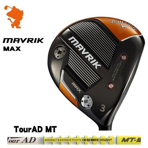 キャロウェイ マーベリックマックス フェアウェイCallaway MAVRIK MAX FAIRWAYTourAD MT ツアーADメーカーカスタム 日本モデル