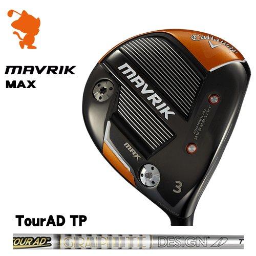キャロウェイ マーベリックマックス フェアウェイCallaway MAVRIK MAX FAIRWAYTourAD TP ツアーADメーカーカスタム 日本モデル