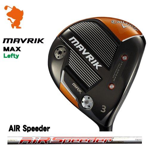 キャロウェイ マーベリックマックス レフティ フェアウェイCallaway MAVRIK MAX Lefty FAIRWAYAIR Speeder スピーダーメーカーカスタム 日本モデル