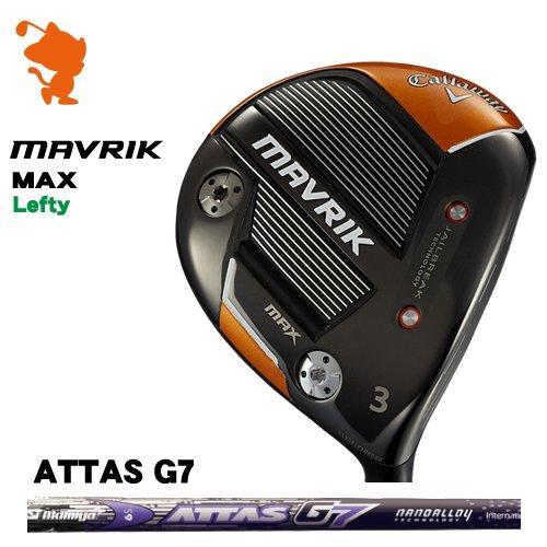 キャロウェイ マーベリックマックス レフティ フェアウェイCallaway MAVRIK MAX Lefty FAIRWAYATTAS G7 アッタス ジーセブンメーカーカスタム 日本モデル