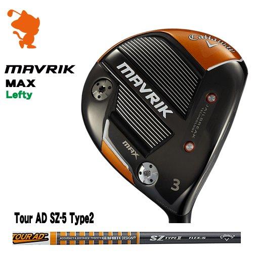 キャロウェイ マーベリックマックス レフティ フェアウェイCallaway MAVRIK MAX Lefty FAIRWAYTour AD SZ-5 Type2 ツアーADメーカーカスタム 日本モデル