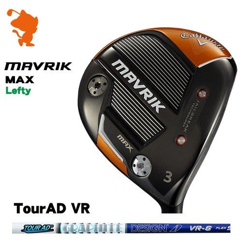キャロウェイ マーベリックマックス レフティ フェアウェイCallaway MAVRIK MAX Lefty FAIRWAYTourAD VR ツアーADメーカーカスタム 日本モデル