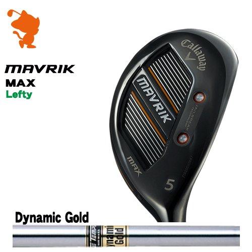 キャロウェイ マーベリックマックス レフティ ユーティリティCallaway MAVRIK MAX Lefty UTILITYDynamic Gold ダイナミックゴールドメーカーカスタム 日本モデル