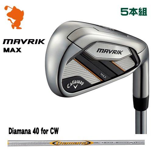 キャロウェイ マーベリックマックス アイアンCallaway MAVRIK MAX IRON 5本組Diamana 40 for CW ディアマナメーカーカスタム 日本モデル