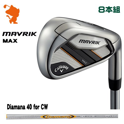 キャロウェイ マーベリックマックス アイアンCallaway MAVRIK MAX IRON 8本組Diamana 40 for CW ディアマナメーカーカスタム 日本モデル