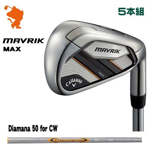 キャロウェイ マーベリックマックス アイアンCallaway MAVRIK MAX IRON 5本組Diamana 50 for CW ディアマナメーカーカスタム 日本モデル