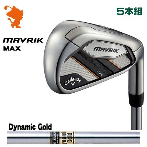 キャロウェイ マーベリックマックス アイアンCallaway MAVRIK MAX IRON 5本組Dynamic Gold ダイナミックゴールドメーカーカスタム 日本モデル