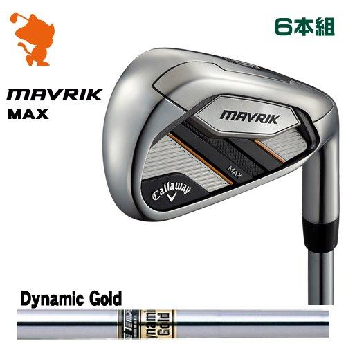 キャロウェイ マーベリックマックス アイアンCallaway MAVRIK MAX IRON 6本組Dynamic Gold ダイナミックゴールドメーカーカスタム 日本モデル