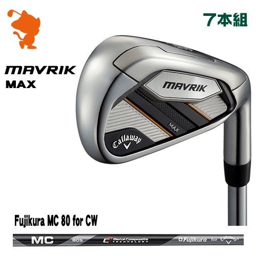 キャロウェイ マーベリックマックス アイアンCallaway MAVRIK MAX IRON 7本組Fujikura MC 80 for CW フジクラメーカーカスタム 日本モデル
