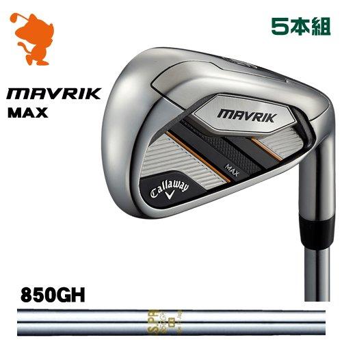 キャロウェイ マーベリックマックス アイアンCallaway MAVRIK MAX IRON 5本組NSPRO 850GH スチールシャフトメーカーカスタム 日本モデル