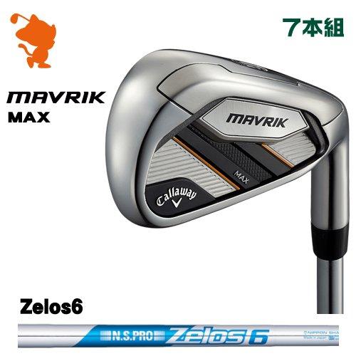 キャロウェイ マーベリックマックス アイアンCallaway MAVRIK MAX IRON 7本組NSPRO Zelos6 ゼロスメーカーカスタム 日本モデル