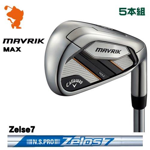 キャロウェイ マーベリックマックス アイアンCallaway MAVRIK MAX IRON 5本組NSPRO Zelos7 ゼロスメーカーカスタム 日本モデル