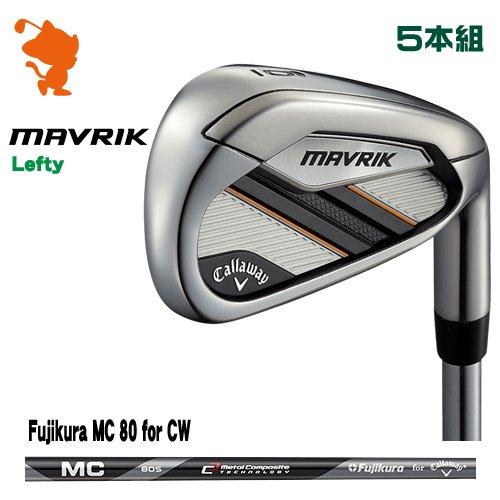 キャロウェイ マーベリック レフティ アイアンCallaway MAVRIK Lefty IRON 5本組Fujikura MC 80 for CW フジクラメーカーカスタム 日本モデル