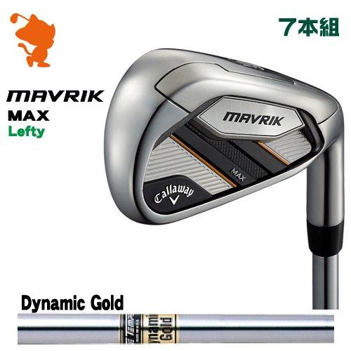 キャロウェイ マーベリックマックス レフティ アイアンCallaway MAVRIK MAX Lefty IRON 7本組Dynamic Gold ダイナミックゴールドメーカーカスタム 日本モデル