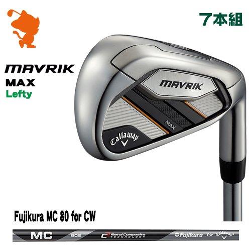 キャロウェイ マーベリックマックス レフティ アイアンCallaway MAVRIK MAX Lefty IRON 7本組Fujikura MC 80 for CW フジクラメーカーカスタム 日本モデル