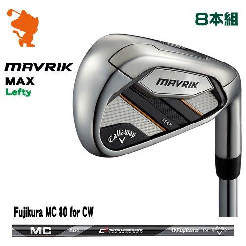 キャロウェイ マーベリックマックス レフティ アイアンCallaway MAVRIK MAX Lefty IRON 8本組Fujikura MC 80 for CW フジクラメーカーカスタム 日本モデル