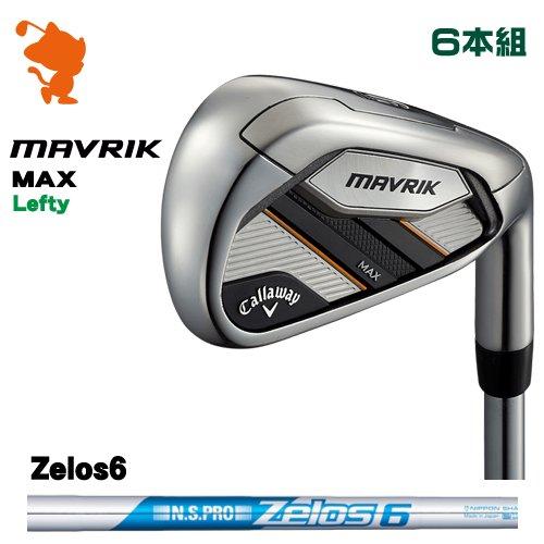 キャロウェイ マーベリックマックス レフティ アイアンCallaway MAVRIK MAX Lefty IRON 6本組NSPRO Zelos6 ゼロスメーカーカスタム 日本モデル