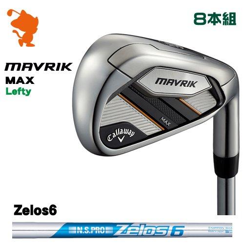 キャロウェイ マーベリックマックス レフティ アイアンCallaway MAVRIK MAX Lefty IRON 8本組NSPRO Zelos6 ゼロスメーカーカスタム 日本モデル