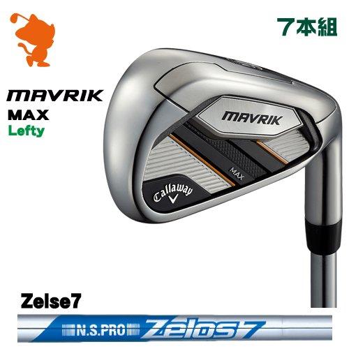 キャロウェイ マーベリックマックス レフティ アイアンCallaway MAVRIK MAX Lefty IRON 7本組NSPRO Zelos7 ゼロスメーカーカスタム 日本モデル