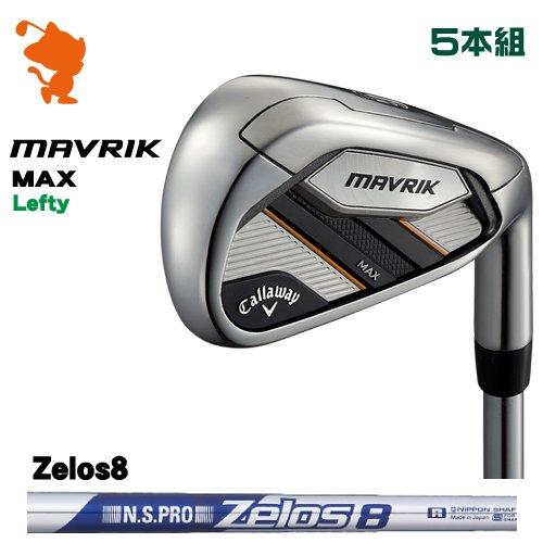 キャロウェイ マーベリックマックス レフティ アイアンCallaway MAVRIK MAX Lefty IRON 5本組NSPRO Zelos8 ゼロスメーカーカスタム 日本モデル