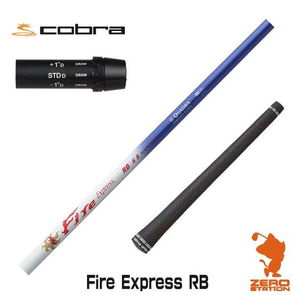 【当店で組立】コブラ スリーブ付きシャフト コンポジットテクノ Fire Express RB ファイアーエクスプレス [SPEEDZONE/F9/F8] ゴルフシャフト 【スリーブ装着 グリップ付 ドライバー スリーブ付シャフト】