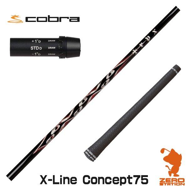 コブラ スリーブ付きシャフト TRPX トリプルエックス X-Line Concept75 エックスライン カスタムシャフト 【スリーブ装着シャフト スリーブ付シャフト ドライバー ゴルフ シャフト スリーブ 交換 グリップ付】